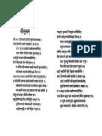 Shri Suktam in Hindi