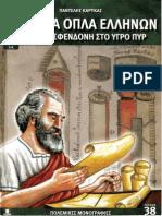 Μυστικά όπλα Ελλήνων