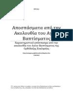 ΑΠΟΣΠΑΣΜΑΤΑ - ΑΚΟΛΟΥΘΙΑ ΒΑΠΤΙΣΗΣ