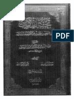 تحفة الذاكرين بعدة الحصن الحصين من كلام سيد المرسلين   للإمام محمد بن علي الشوكاني