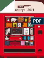 katalogus-2014