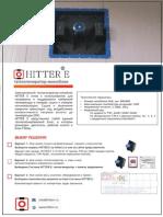 HITTER E электротеплогенератор