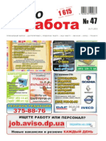Aviso-rabota (DN) - 47 /132/