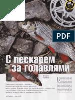 Голавль 15.pdf