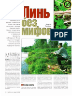 Линь 5.pdf