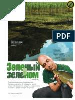 Линь 3.pdf