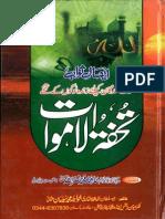 Esal e Sawab Tohfa Tul Amwat by Hafiz Nasrullah Madani