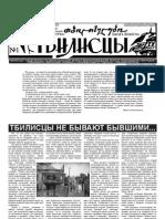 Newspaper Tbiliscy 1
