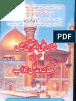 Shane Ali -e- Murtaza Main Gustakhi Ka Muhaqqiqana or Mudalil Jawab