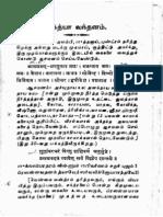 Sandhyavandanam Tamil