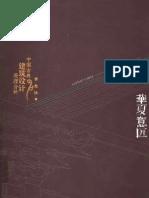 华夏意匠-中国古典建筑设计原理分析