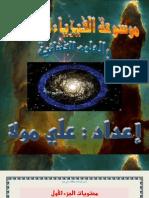 موسوعة الفيزياء الكونية