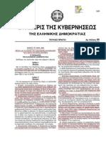Προσαρμογή με Κ.Ο. N3661.2008