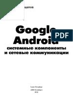 А.Л.Голощапов - Google Android