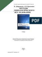 Методы социологического исследования_Добреньков В.И, Кравченко А.И_Учебник_2004 -768с