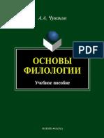 Chuvakin a a Osnovy Filologii