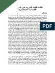 مكانة اللغة العربية في الدرا