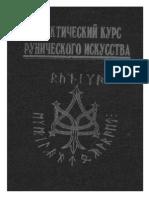 Платов А. и Дарт А. ван - Практический курс рунического искусства (1999).pdf