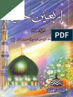 Arbaeen-E-Hanfia-Allama-Abu-Yousaf-Muhammad-Shareef-Kotlvi-.pdf