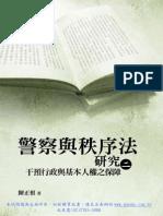 1T67警察與秩序法研究(二).pdf