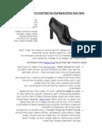 כיצד נעלי נוחות משפיעות על הבריאות היום - יומית שלך