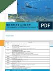Heat Transfre Subsea Pipelines
