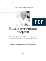 Фролов_2013_book1