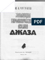 Ю.Н.Чугунов Э Г Я Джаза