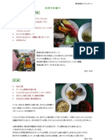 EDE2008 結いどこレポート Vol.8
