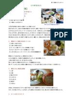 EDE2008 結いどこレポート Vol.1