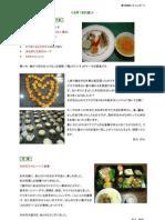 EDE2008 結いどこレポート Vol.5