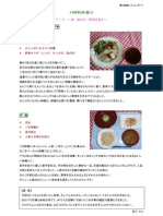 EDE2008 結いどこレポート Vol.6