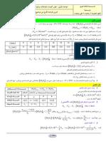 3as-phy-u1-ex-rahem-bacsol-2008 9 10 11