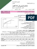 3as-phy-u1-ex-ferguani-bac-sol-02