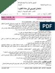 3as-phy-u1-ex-ferguani-bac-sol-05