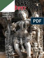 Sambhashana Sandeshah-2013-10