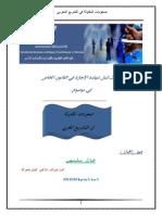 صعوبة المقاولة في التشريع المغربي جمال بليهي.pdf