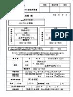 平成26年度 グループ・サークル希望表.pdf