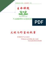 文明与野蛮的较量  一处中国共产主义社区的发展纪实