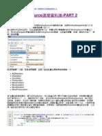 使用BindingSource連接資料庫-PART 2..