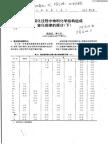 199410_催化裂化过程中物料化学结构组成变化规律的探讨(下)
