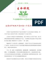 这是对中国共产党和每一个党员的严重考验