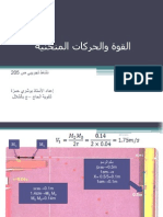 1as-phy-u2-tp-hamza-v