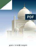 Malayalam 40 Hadith PDF
