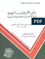 Rohingya 40 Hadith PDF