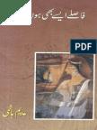 Fasle Ase b Honge by Adem Hashmi - Www.urdubooksandnovels.blogspot.com