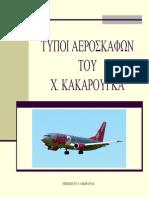 Airplane Types
