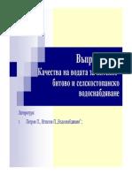 Study Bg 538 No13 Kachestva Na Pitejnata Voda Ppt