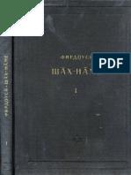 Shahnameh Ferdoswi 1 1960 Farsi Moscow ۱ شاهنامه فردوسی چاپ مسکو جلد