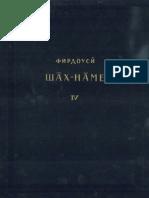 Shahnameh Ferdowsi 4 1965 Farsi Moscow شاهنامه فردوسی چاپ مسکو جلد ۴